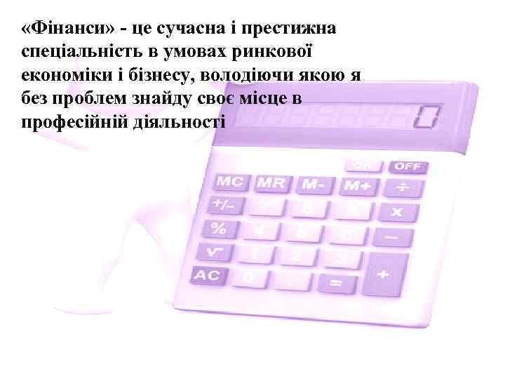 «Фінанси» - це сучасна і престижна спеціальність в умовах ринкової економіки і бізнесу,