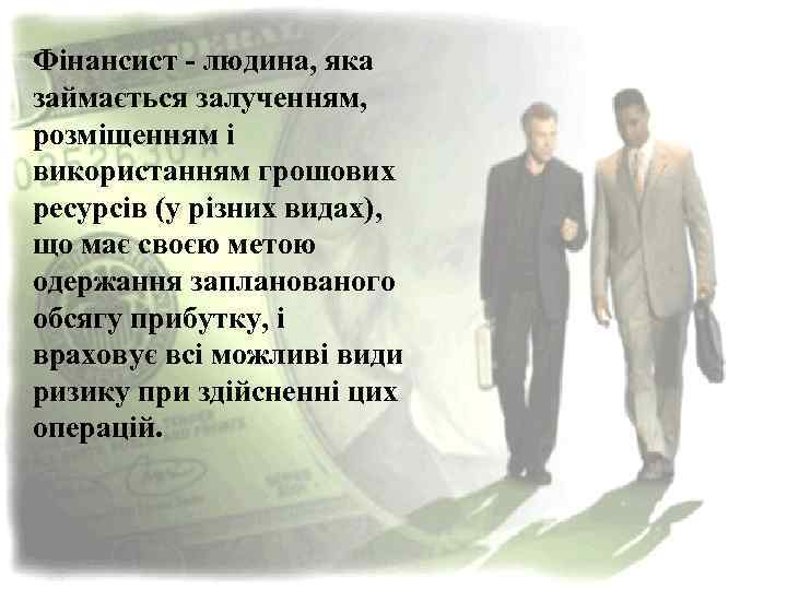 Фінансист - людина, яка займається Фінансист - людина, яка залученням, займається залученням, розміщенням і