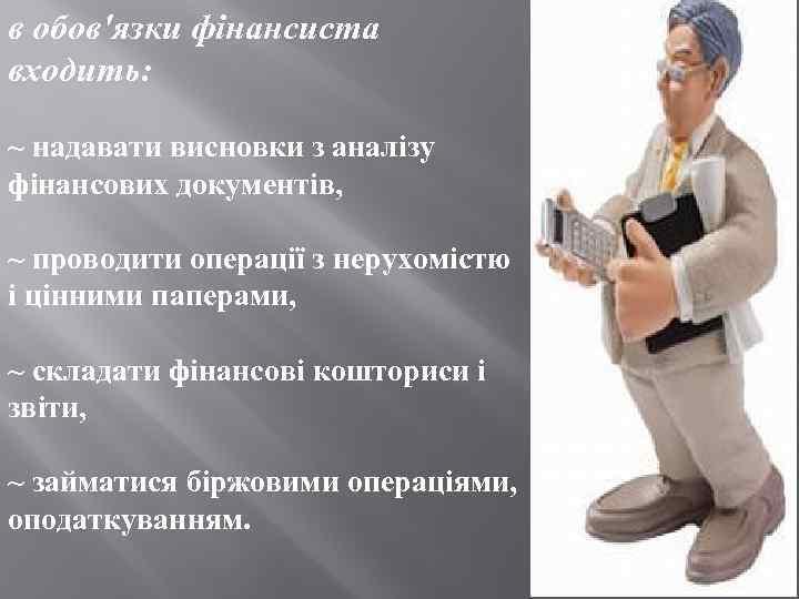 в обов'язки фінансиста входить: ~ надавати висновки з аналізу фінансових документів, ~ проводити операції