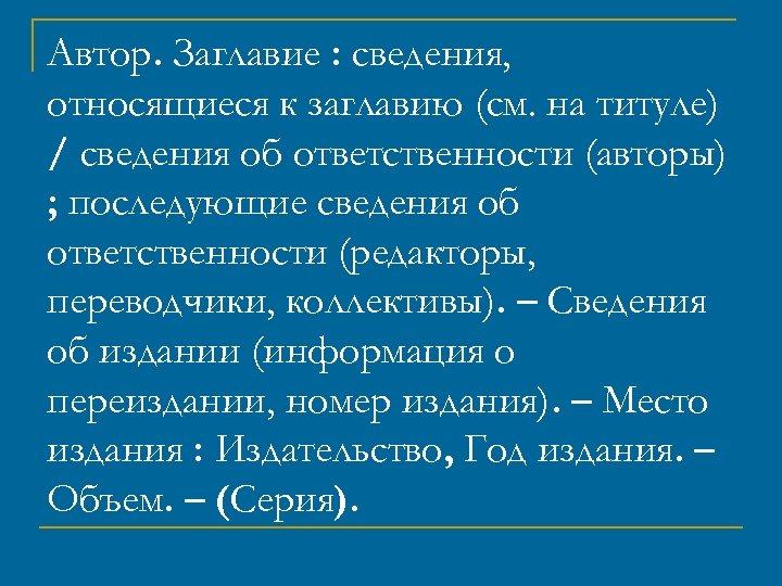 Автор. Заглавие : сведения, относящиеся к заглавию (см. на титуле) / сведения об ответственности