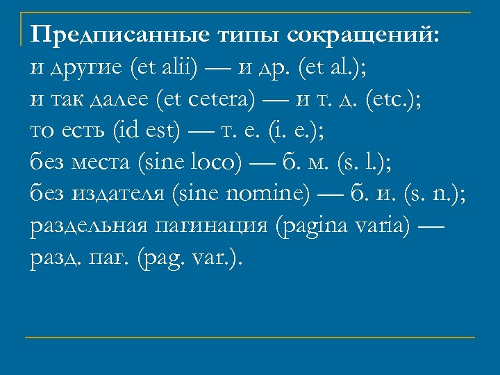 Предписанные типы сокращений: и другие (et alii) — и др. (et al. ); и