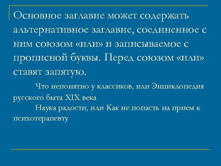 Основное заглавие может содержать альтернативное заглавие, соединенное с ним союзом «или» и записываемое с