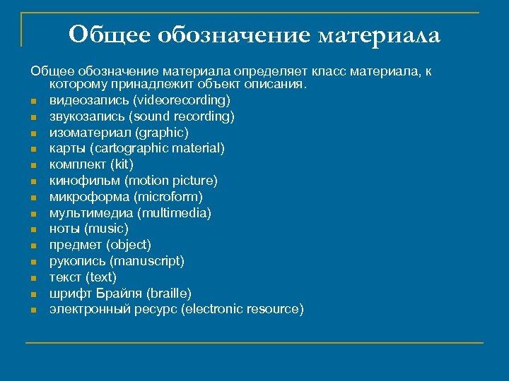Общее обозначение материала определяет класс материала, к которому принадлежит объект описания. n видеозапись (videorecording)