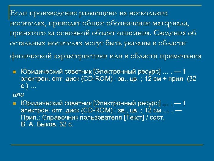 Если произведение размещено на нескольких носителях, приводят общее обозначение материала, принятого за основной объект