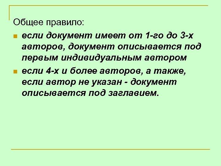 Общее правило: n если документ имеет от 1 -го до 3 -х авторов, документ