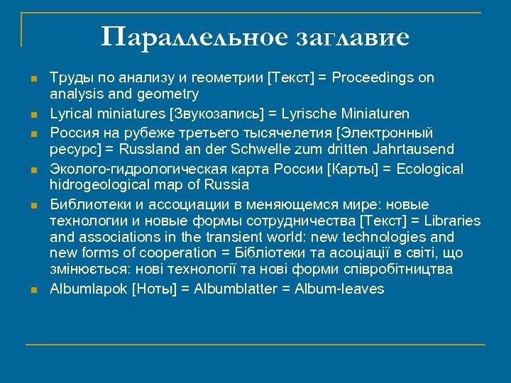 Параллельное заглавие n n n Труды по анализу и геометрии [Текст] = Proceedings on