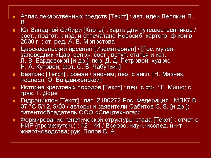 n n n n Атлас лекарственных средств [Текст] / авт. идеи Лелякин П. В.