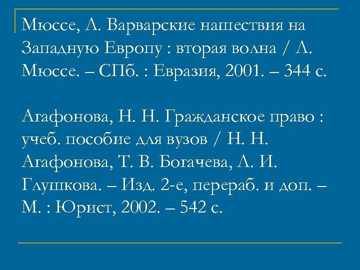 Мюссе, Л. Варварские нашествия на Западную Европу : вторая волна / Л. Мюссе. –