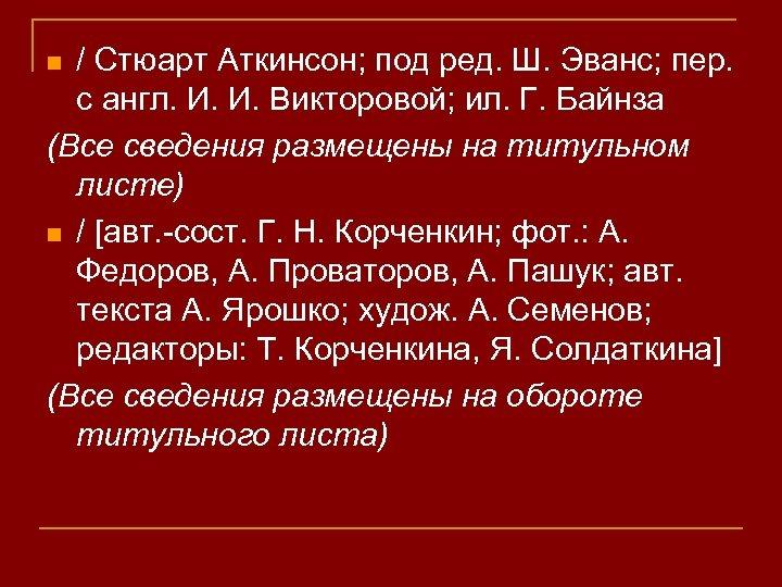 / Стюарт Аткинсон; под ред. Ш. Эванс; пер. с англ. И. И. Викторовой; ил.
