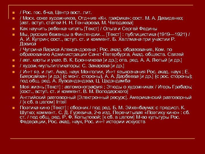 n n n / Рос. гос. б-ка, Центр вост. лит. / Моск. союз художников,