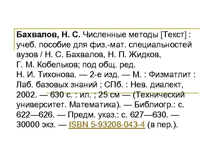 Бахвалов, Н. С. Численные методы [Текст] : учеб. пособие для физ. -мат. специальностей вузов