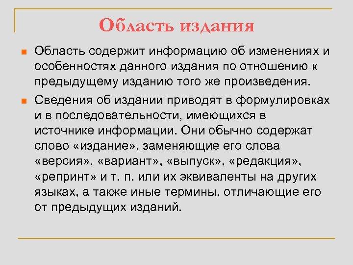 Область издания n n Область содержит информацию об изменениях и особенностях данного издания по