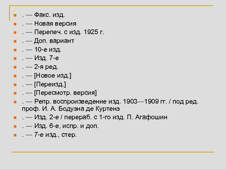 n n n n . — Факс. изд. . — Новая версия. — Перепеч.