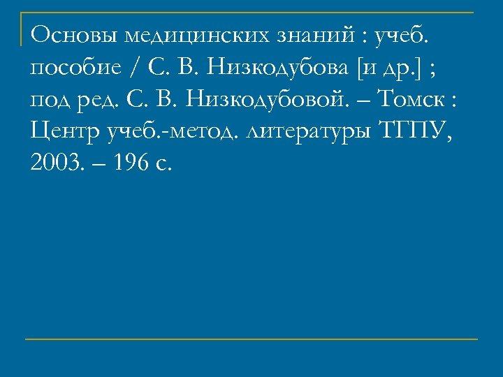Основы медицинских знаний : учеб. пособие / С. В. Низкодубова [и др. ] ;