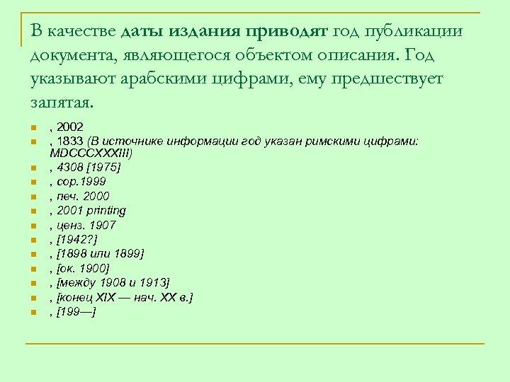 В качестве даты издания приводят год публикации документа, являющегося объектом описания. Год указывают арабскими
