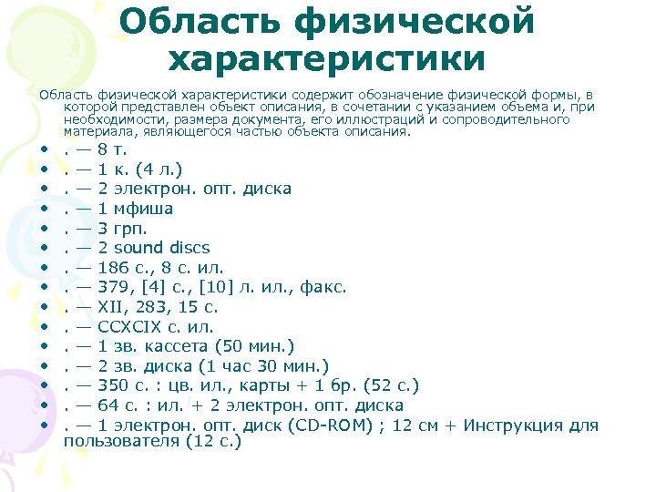 Область физической характеристики содержит обозначение физической формы, в которой представлен объект описания, в сочетании