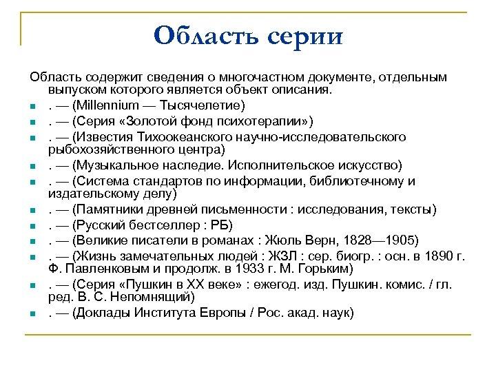 Область серии Область содержит сведения о многочастном документе, отдельным выпуском которого является объект описания.