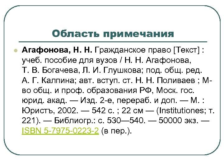 Область примечания l Агафонова, Н. Н. Гражданское право [Текст] : учеб. пособие для вузов