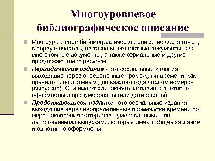 Многоуровневое библиографическое описание n Многоуровневое библиографическое описание составляют, в первую очередь, на такие многочастные