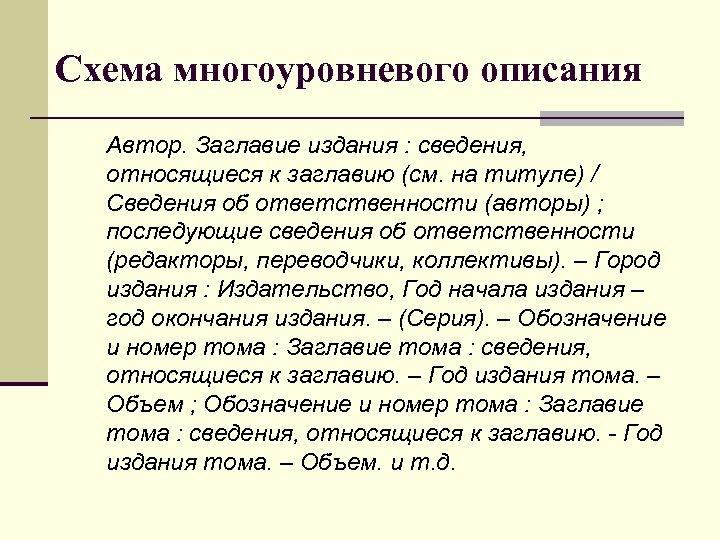 Схема многоуровневого описания Автор. Заглавие издания : сведения, относящиеся к заглавию (см. на титуле)