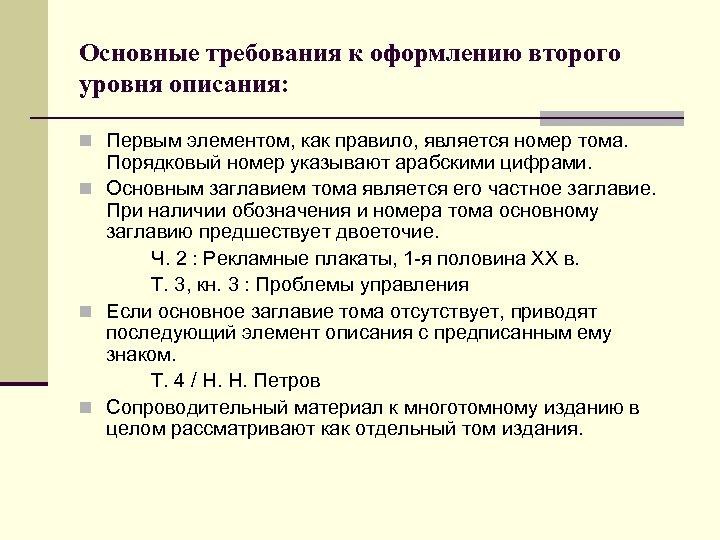 Основные требования к оформлению второго уровня описания: n Первым элементом, как правило, является номер