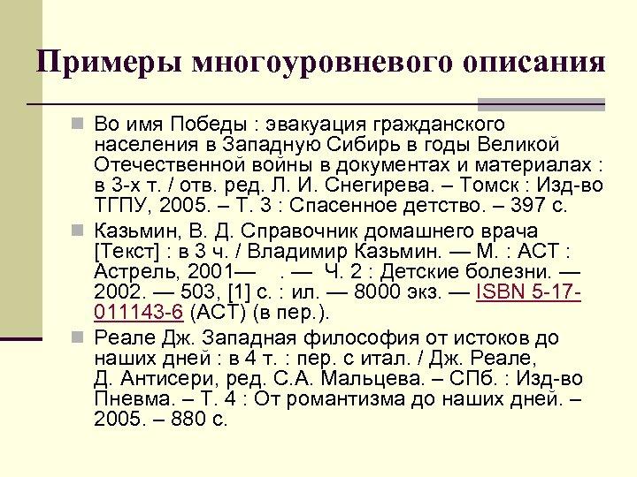 Примеры многоуровневого описания n Во имя Победы : эвакуация гражданского населения в Западную Сибирь