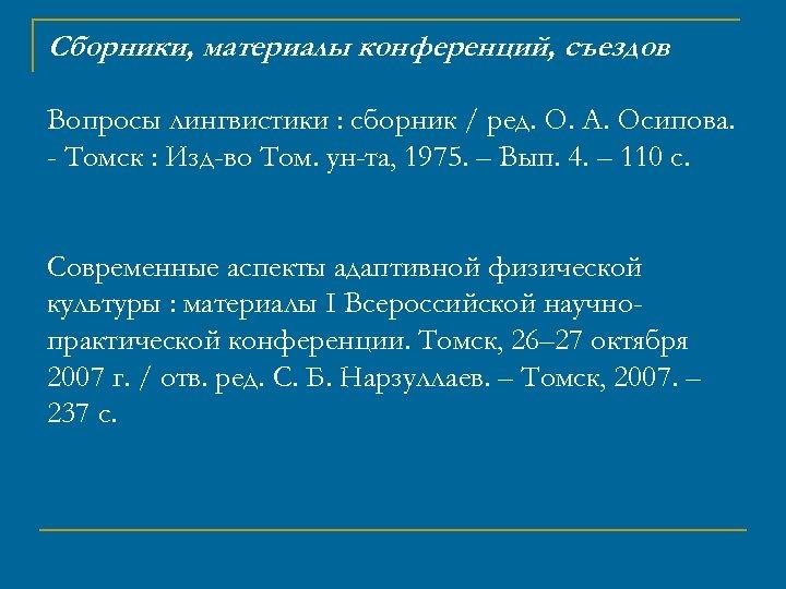 Сборники, материалы конференций, съездов Вопросы лингвистики : сборник / ред. О. А. Осипова. -