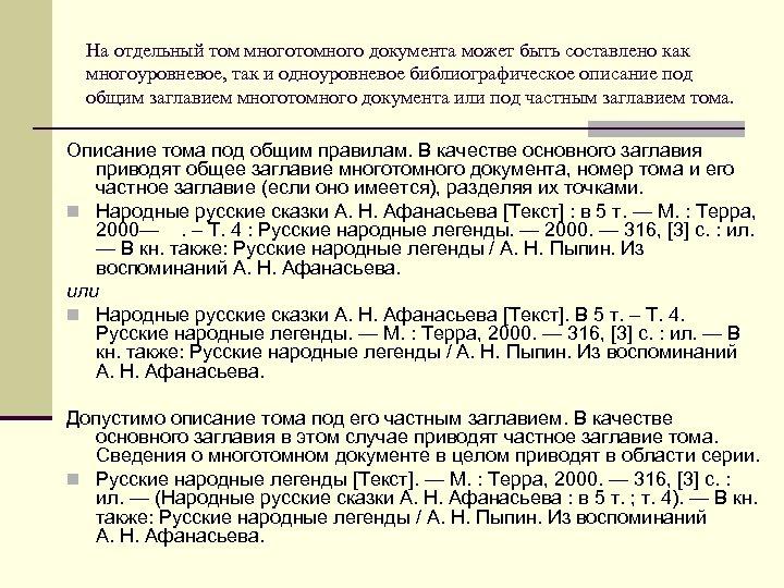 На отдельный том многотомного документа может быть составлено как многоуровневое, так и одноуровневое библиографическое