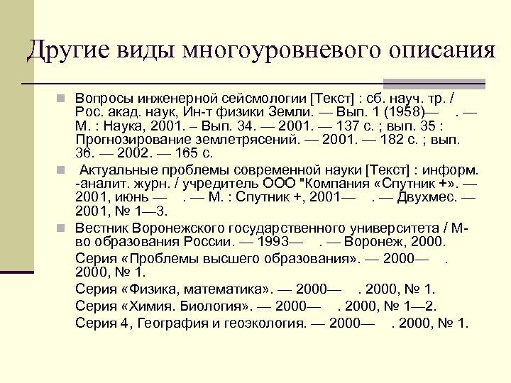 Другие виды многоуровневого описания n Вопросы инженерной сейсмологии [Текст] : сб. науч. тр. /