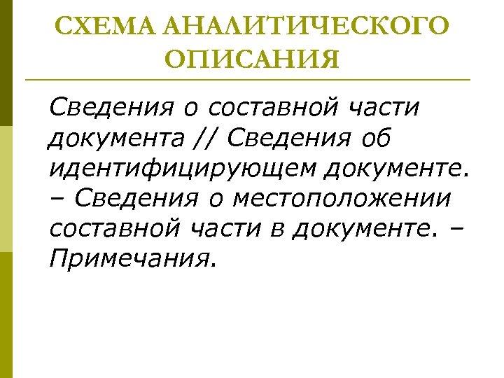 СХЕМА АНАЛИТИЧЕСКОГО ОПИСАНИЯ Сведения о составной части документа // Сведения об идентифицирующем документе. –