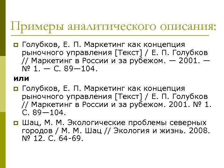 Примеры аналитического описания: Голубков, Е. П. Маркетинг как концепция рыночного управления [Текст] / Е.