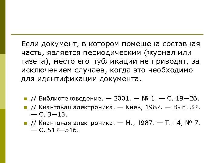 Если документ, в котором помещена составная часть, является периодическим (журнал или газета), место его