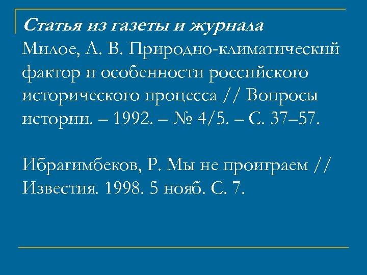 Статья из газеты и журнала Милое, Л. В. Природно-климатический фактор и особенности российского исторического