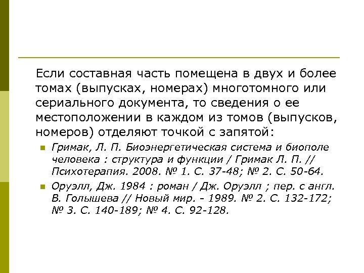 Если составная часть помещена в двух и более томах (выпусках, номерах) многотомного или сериального
