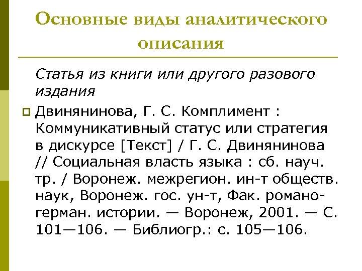 Основные виды аналитического описания Статья из книги или другого разового издания p Двинянинова, Г.