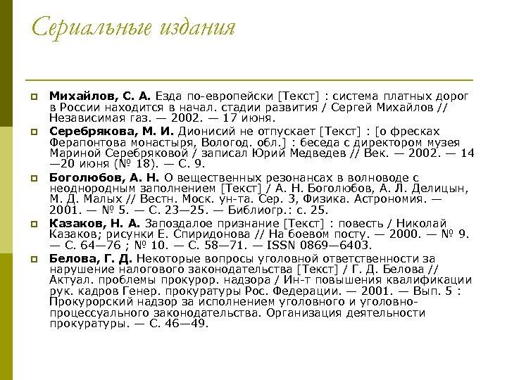 Сериальные издания p p p Михайлов, С. А. Езда по-европейски [Текст] : система платных