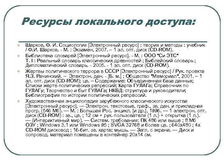 Ресурсы локального доступа: l l Шарков, Ф. И. Социология [Электронный ресурс] : теория и