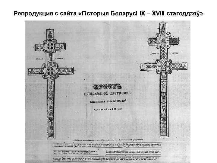 Репродукция с сайта «Гісторыя Беларусі IX – XVIII стагоддзяў»