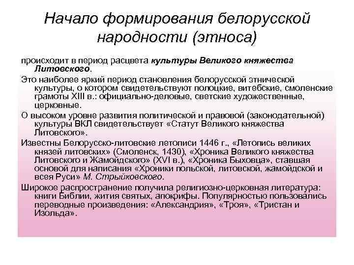 Начало формирования белорусской народности (этноса) происходит в период расцвета культуры Великого княжества Литовского. Это