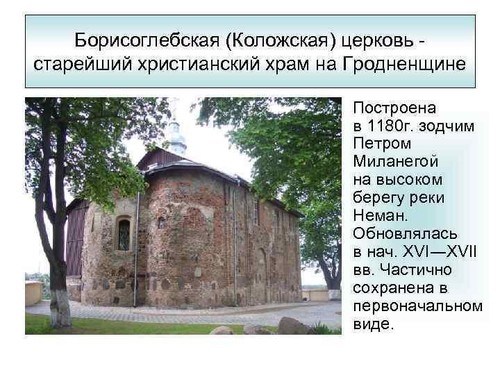 Борисоглебская (Коложская) церковь - старейший христианский храм на Гродненщине Построена в 1180 г. зодчим