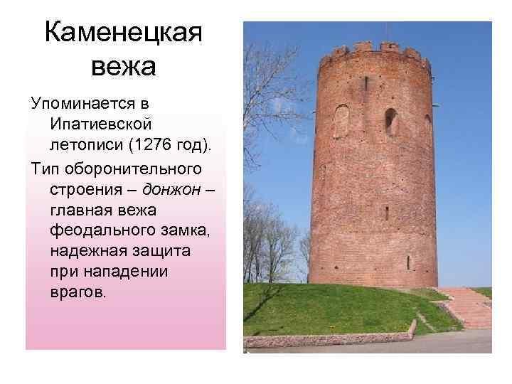 Каменецкая вежа Упоминается в Ипатиевской летописи (1276 год). Тип оборонительного строения – донжон –