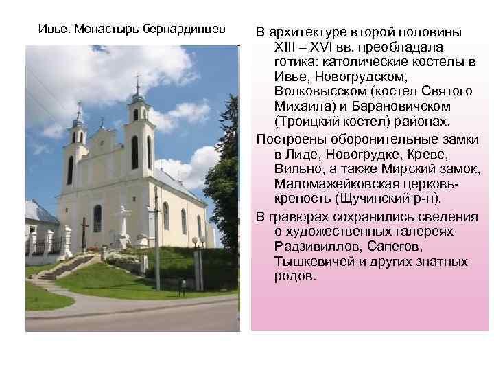 Ивье. Монастырь бернардинцев В архитектуре второй половины XIII – XVI вв. преобладала готика: католические