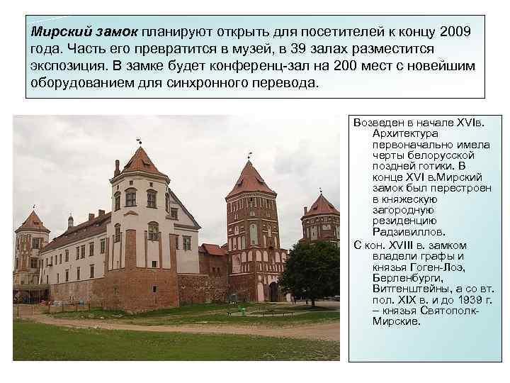 Мирский замок планируют открыть для посетителей к концу 2009 года. Часть его превратится в