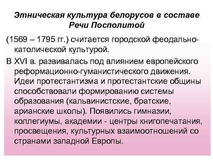 Этническая культура белорусов в составе Речи Посполитой (1569 – 1795 гг. ) считается городской