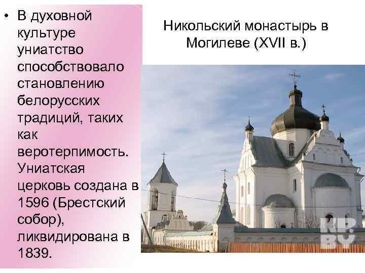 • В духовной культуре униатство способствовало становлению белорусских традиций, таких как веротерпимость. Униатская