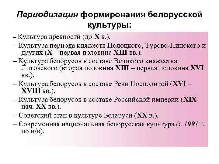 Периодизация формирования белорусской культуры: – Культура древности (до Х в. ). – Культура периода