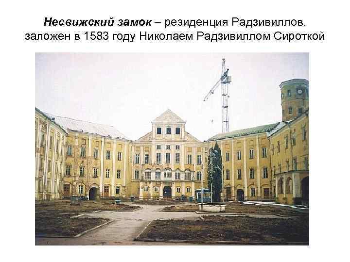 Несвижский замок – резиденция Радзивиллов, заложен в 1583 году Николаем Радзивиллом Сироткой