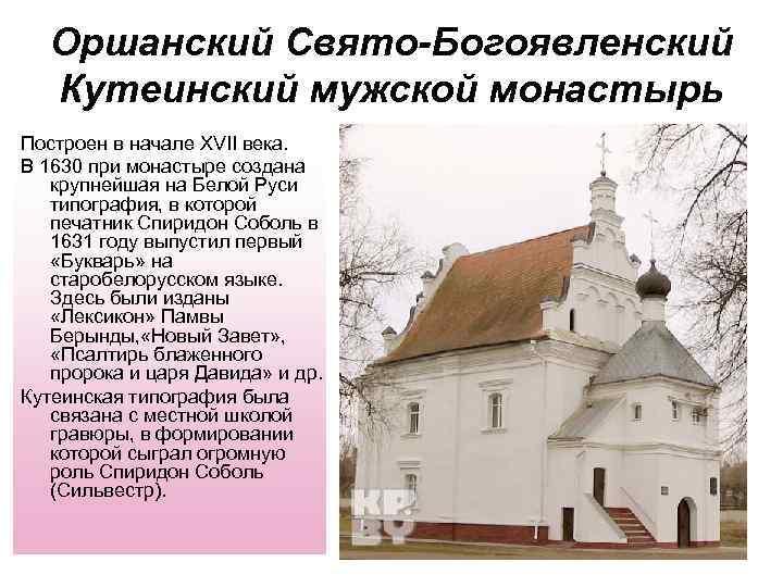 Оршанский Свято-Богоявленский Кутеинский мужской монастырь Построен в начале XVII века. В 1630 при монастыре