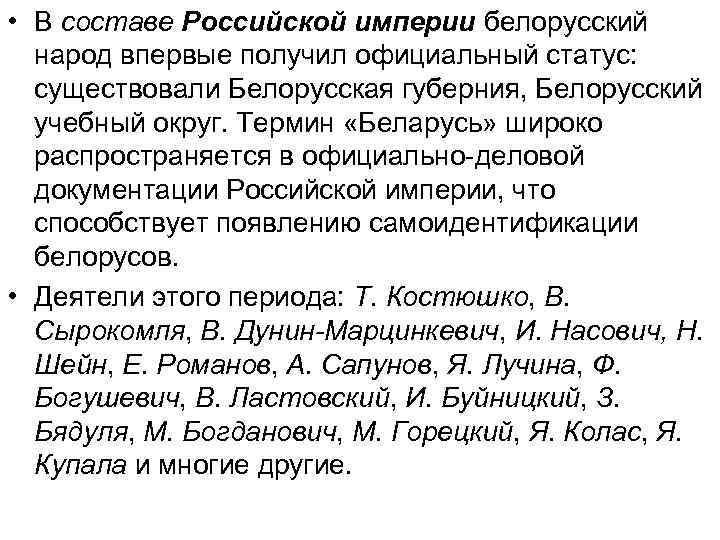 • В составе Российской империи белорусский народ впервые получил официальный статус: существовали Белорусская