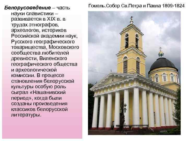 Белорусоведение – часть науки славистики – развивается в XIX в. в трудах этнографов, археологов,